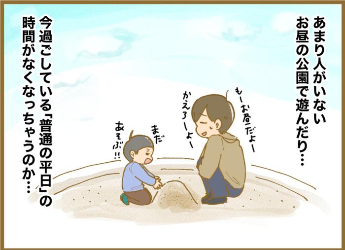 「春に幼稚園に入ったら、もう…」息子との何気ない日常が、急に愛おしくなった話の画像7