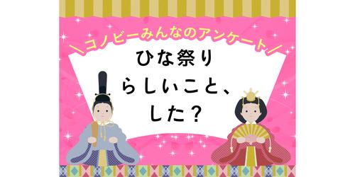 ひな祭りには、ちらし寿司と蛤のお吸い物でお祝い!娘の成長と幸せを願う親心にジーン…のタイトル画像