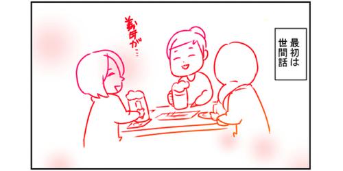 ママ友とたまに開く飲み会が、「貴重なリフレッシュ時間」だと感じるワケのタイトル画像