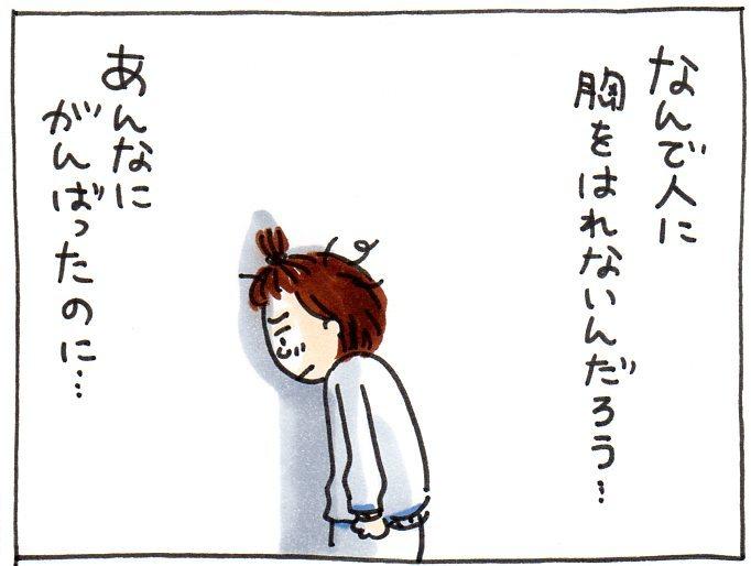 【前編】「帝王切開は楽チン」と言われた私。出産はどの方法でも、誇れるものじゃないの?の画像11