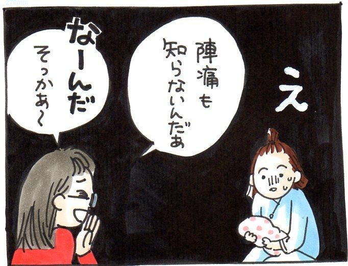 【前編】「帝王切開は楽チン」と言われた私。出産はどの方法でも、誇れるものじゃないの?の画像3