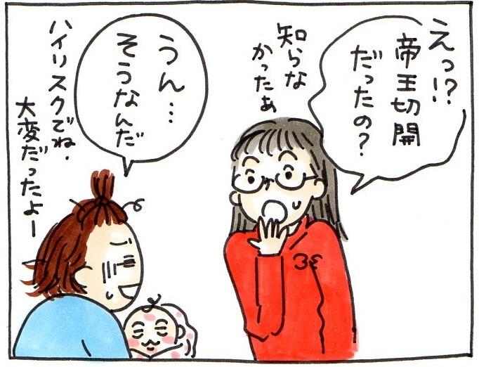 【前編】「帝王切開は楽チン」と言われた私。出産はどの方法でも、誇れるものじゃないの?の画像1