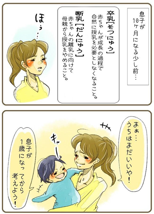 卒乳はまだいいか…。でもその日は、突然やってきた/卒乳?断乳?母の葛藤の画像1