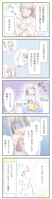 家事育児中の、ふとした瞬間にうふふ…♡忙しいママこそ!セルフネイルのススメの画像1