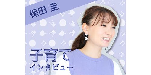 不安ばかりの初めて育児。保田圭さんが「モー娘。」OGに相談したことのタイトル画像