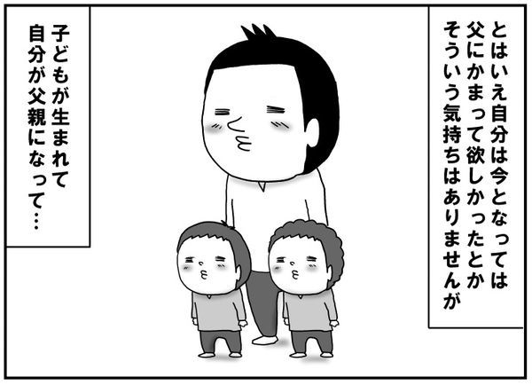 仕事や趣味に忙しかった父。僕が眺めたかった「父の背中」を子どもたちに見せてあげたい。の画像6