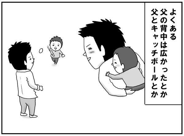 仕事や趣味に忙しかった父。僕が眺めたかった「父の背中」を子どもたちに見せてあげたい。の画像1