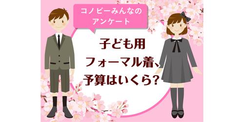 「1万円以上」という人も!キッズフォーマルの予算、一番多いのはいくら?のタイトル画像