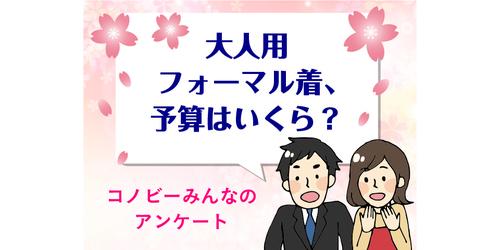 「2万円以上」が約3割。大人用フォーマル、いくらで買いたい?のタイトル画像