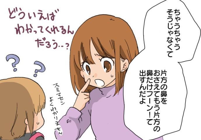 どうやったら鼻をかめる?なかなか伝わりづらい「鼻のかみ方」を、母がまさかの実演!の画像5