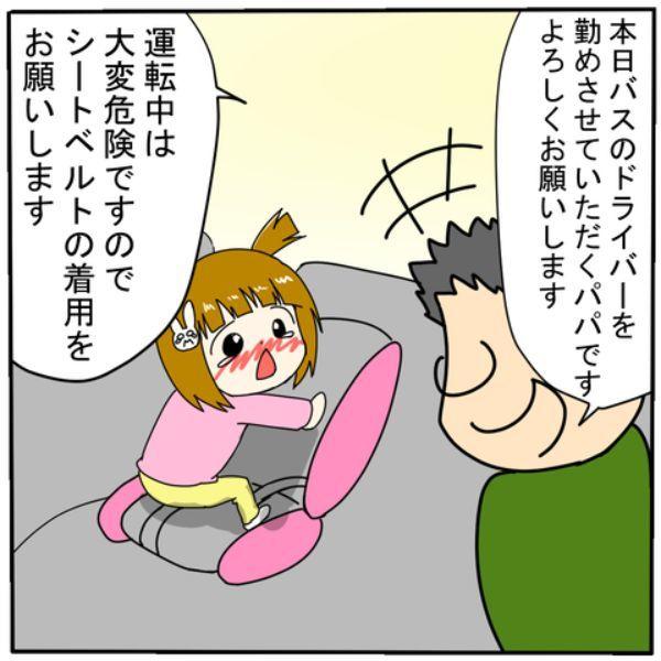 チャイルドシート拒否!パパのイヤイヤ対処法が、遊び心いっぱいの画像14