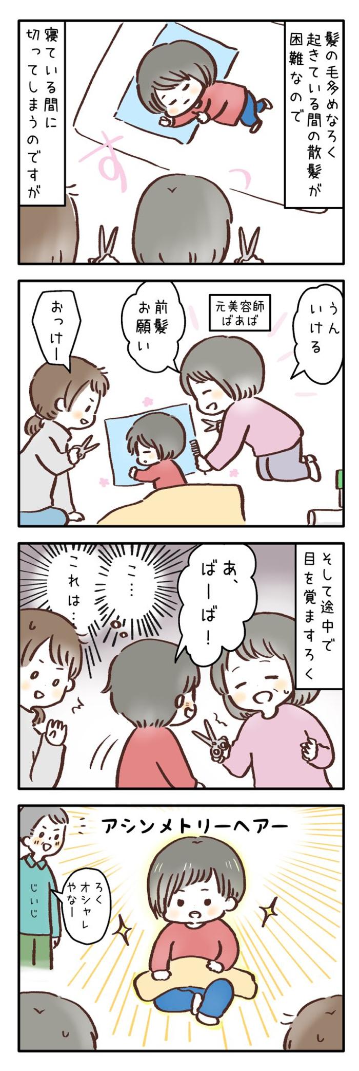 息子の成長が嬉しくも寂しい。複雑な母心をジ~ンとさせた、夫の一言(涙)の画像3