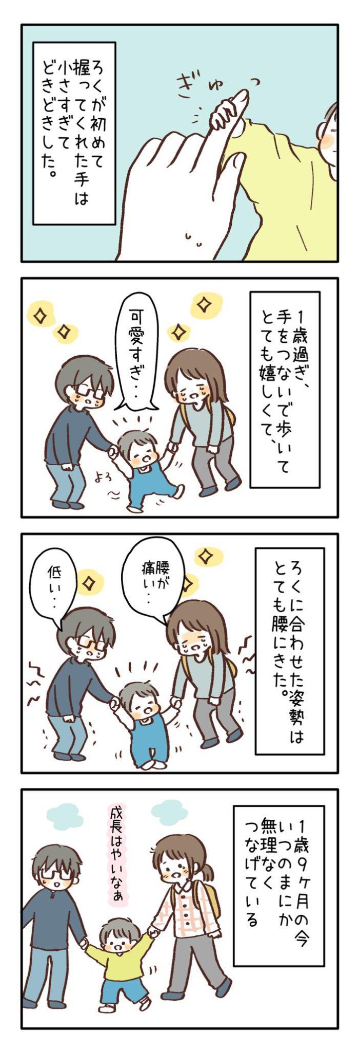 息子の成長が嬉しくも寂しい。複雑な母心をジ~ンとさせた、夫の一言(涙)の画像9