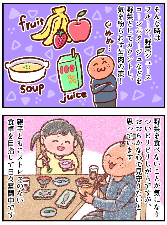 「野菜を食べて!」のセリフは効かず…。子どもの偏食問題と、楽しく付き合う方法って?の画像3