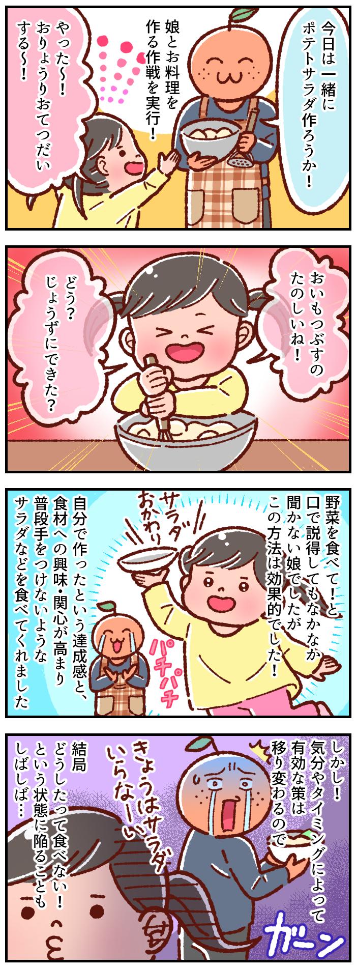 「野菜を食べて!」のセリフは効かず…。子どもの偏食問題と、楽しく付き合う方法って?の画像2