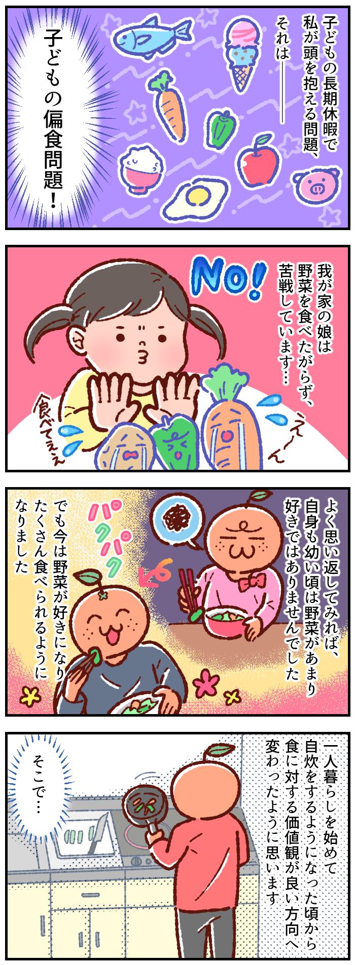 「野菜を食べて!」のセリフは効かず…。子どもの偏食問題と、楽しく付き合う方法って?の画像1