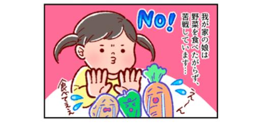 「野菜を食べて!」のセリフは効かず…。子どもの偏食問題と、楽しく付き合う方法って?のタイトル画像
