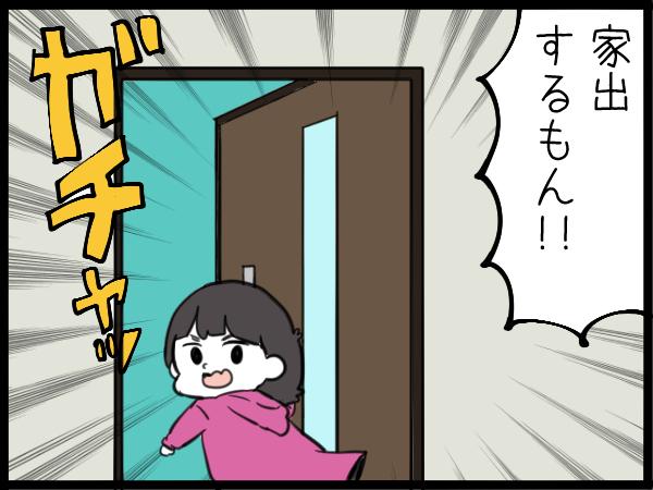 ケンカの末、娘が初めての家出を決行!帰ってくるまで生きた心地がしなかった…。の画像2