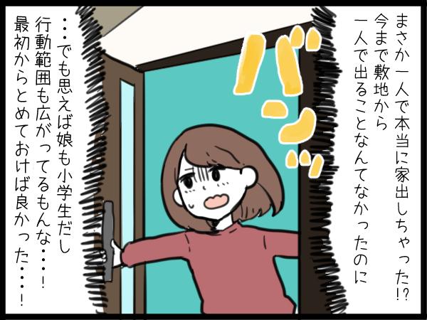 ケンカの末、娘が初めての家出を決行!帰ってくるまで生きた心地がしなかった…。の画像8
