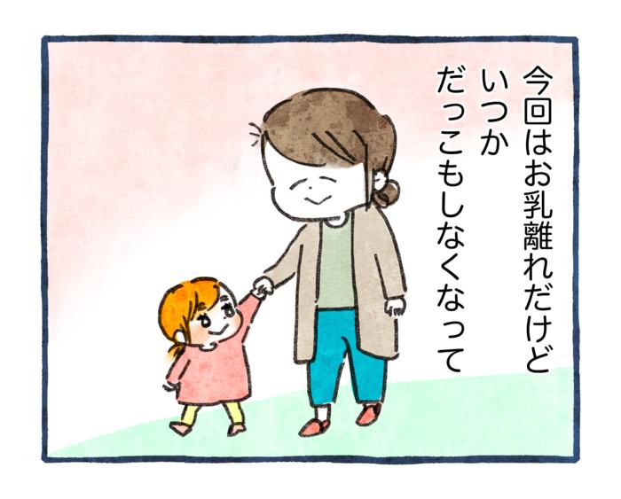 【お乳からの卒業】うれしいけれど、やっぱりさみしい。改めて大事にしようと思ったこととは?の画像10