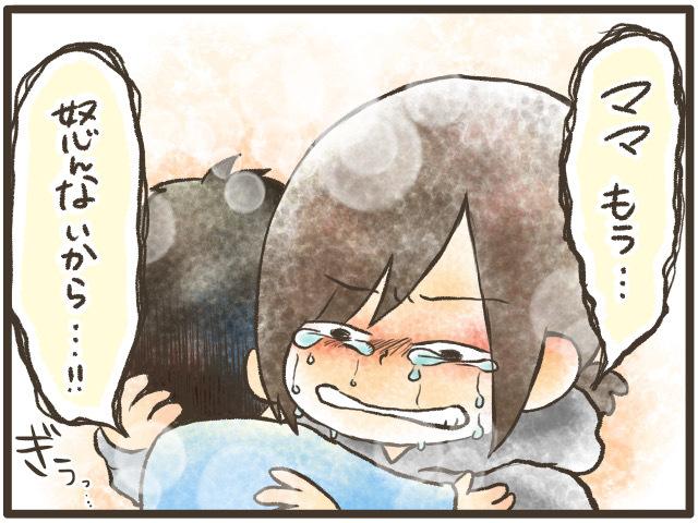 「ごめんね。ママもう怒らない…」こんなにも悲しそうな顔を見たくはないから。の画像11