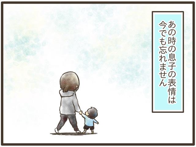 「ごめんね。ママもう怒らない…」こんなにも悲しそうな顔を見たくはないから。の画像15