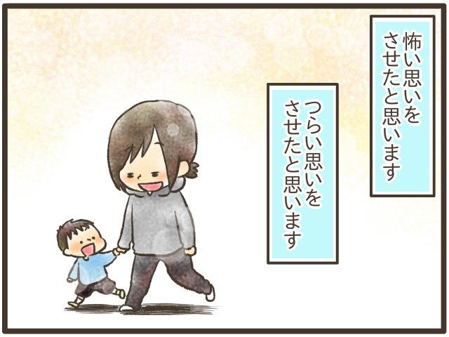 「ごめんね。ママもう怒らない…」こんなにも悲しそうな顔を見たくはないから。の画像13