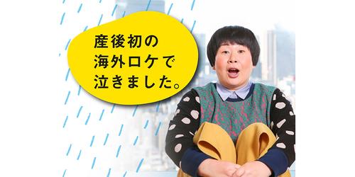 産後5ヶ月の海外ロケ、寂しすぎて号泣!芸人×母、森三中・大島さんの奮闘のタイトル画像