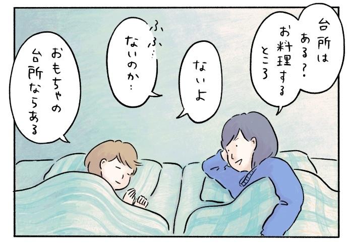 """""""夢の世界""""の続きかも…?明け方の娘が話してくれた「自分だけのおうち」の話の画像8"""