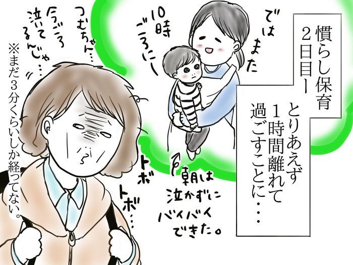 慣らし保育は毎朝号泣!でも泣かないで行けたある朝、ママの目には涙が…の画像8
