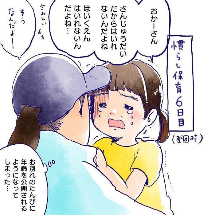 慣らし保育は毎朝号泣!でも泣かないで行けたある朝、ママの目には涙が…の画像4