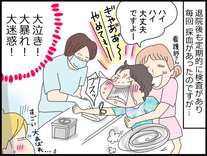 「採血は確かに痛い。でも…」暴れる息子に、厳しくも温かかった検査技師さんの言葉の画像2
