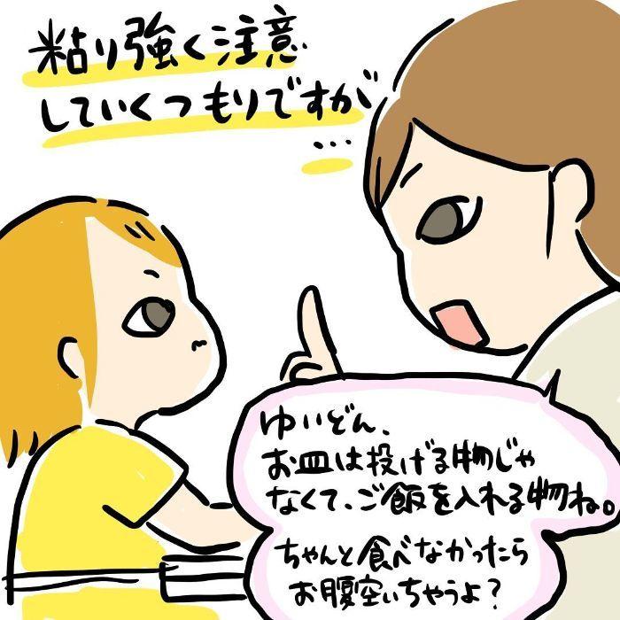 """かわいさのピークは""""今""""かもしれない!親バカゆえの、母の心配事(笑)の画像15"""
