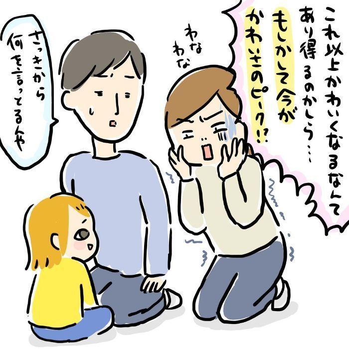 """かわいさのピークは""""今""""かもしれない!親バカゆえの、母の心配事(笑)の画像28"""