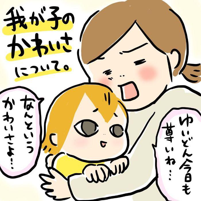"""かわいさのピークは""""今""""かもしれない!親バカゆえの、母の心配事(笑)の画像26"""