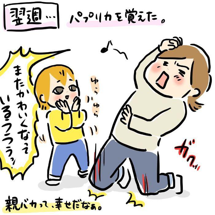 """かわいさのピークは""""今""""かもしれない!親バカゆえの、母の心配事(笑)の画像30"""