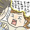 """かわいさのピークは""""今""""かもしれない!親バカゆえの、母の心配事(笑)のタイトル画像"""