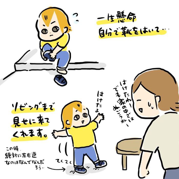 """かわいさのピークは""""今""""かもしれない!親バカゆえの、母の心配事(笑)の画像3"""