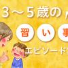 わが子の希望は、まさかの漢字!?…送迎不要のピアノ教室はメリットたくさん!幼児の習い事体験談のタイトル画像