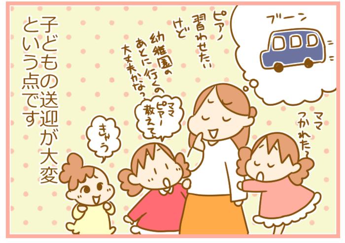 わが子の希望は、まさかの漢字!?…送迎不要のピアノ教室はメリットたくさん!幼児の習い事体験談の画像6