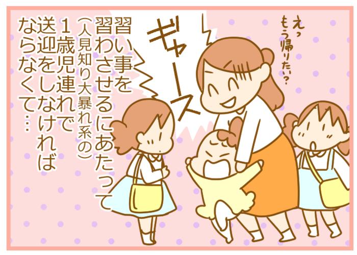 わが子の希望は、まさかの漢字!?…送迎不要のピアノ教室はメリットたくさん!幼児の習い事体験談の画像7