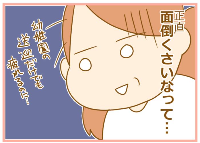 わが子の希望は、まさかの漢字!?…送迎不要のピアノ教室はメリットたくさん!幼児の習い事体験談の画像8