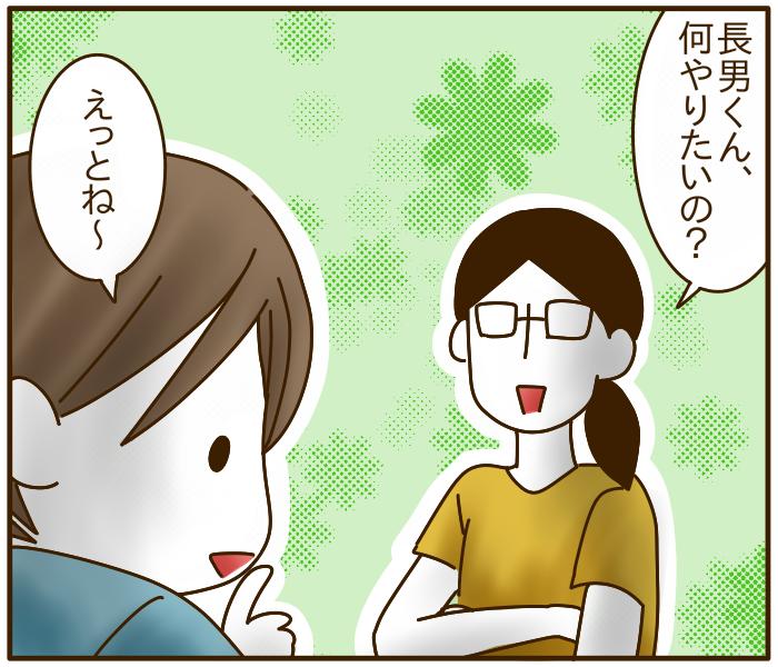 わが子の希望は、まさかの漢字!?…送迎不要のピアノ教室はメリットたくさん!幼児の習い事体験談の画像2