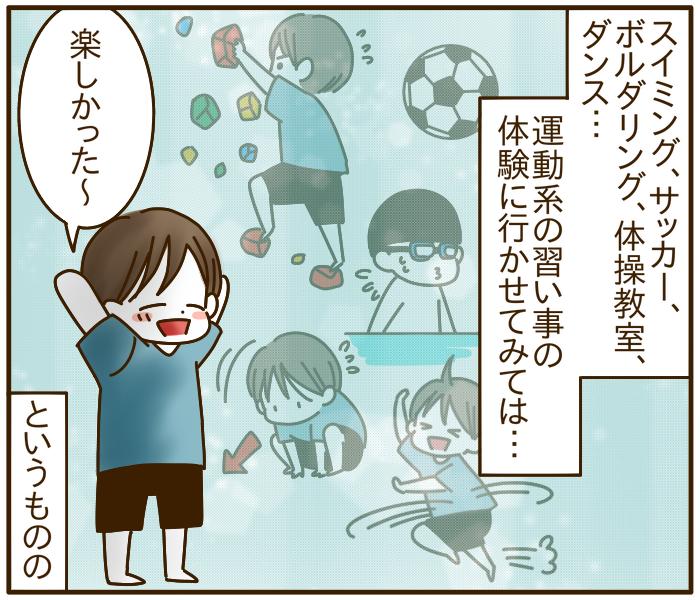 わが子の希望は、まさかの漢字!?…送迎不要のピアノ教室はメリットたくさん!幼児の習い事体験談の画像1
