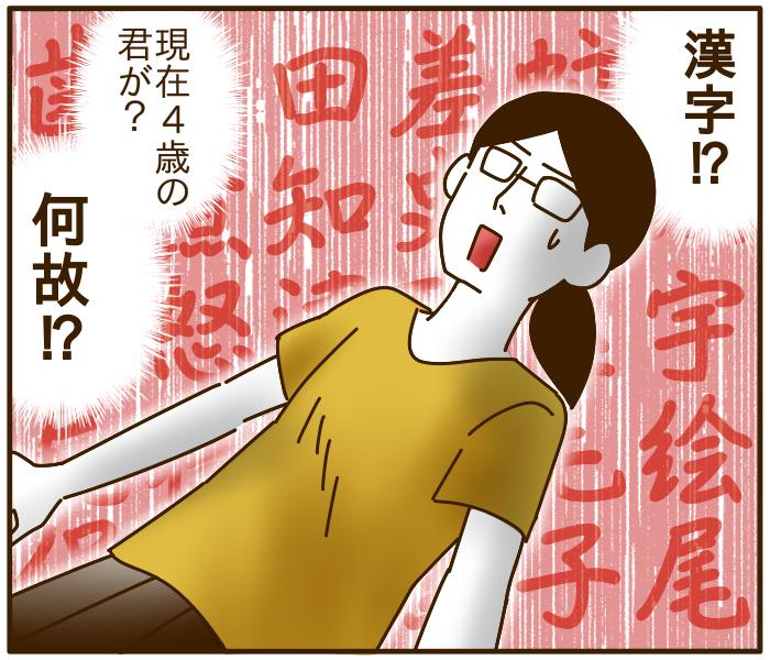わが子の希望は、まさかの漢字!?…送迎不要のピアノ教室はメリットたくさん!幼児の習い事体験談の画像4