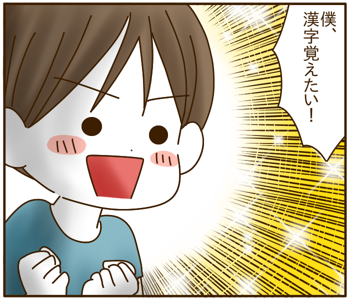 わが子の希望は、まさかの漢字!?…送迎不要のピアノ教室はメリットたくさん!幼児の習い事体験談の画像3