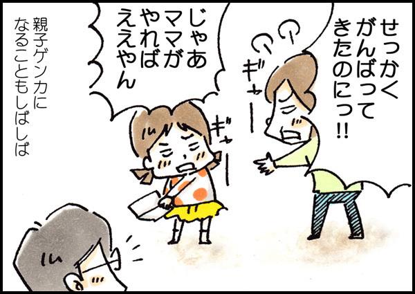 子どもが「もう辞めたい!」と言ったらどうする?1~3年生の習い事エピソードの画像5