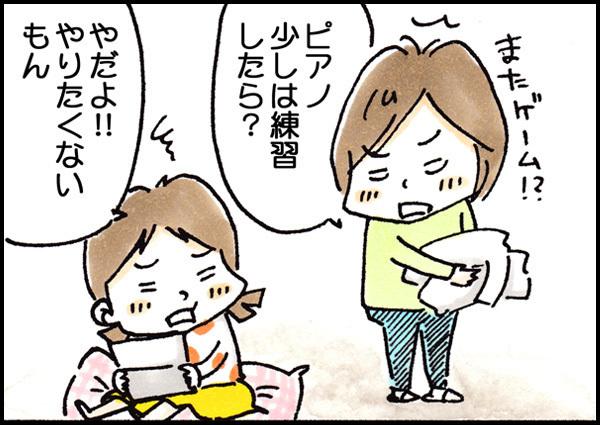 子どもが「もう辞めたい!」と言ったらどうする?1~3年生の習い事エピソードの画像4
