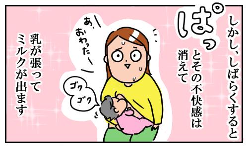 悶絶級にイタイ!おっぱいタイムのたびに乳首が…、わが子のフリーダム授乳(笑)の画像12