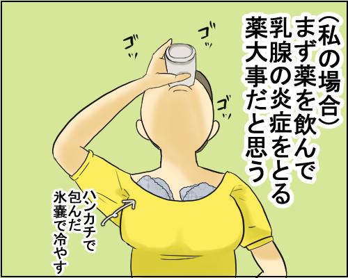 あれは痛かった…乳腺炎に、乳首つねり。授乳ライフにやってきたトラブル達の画像7